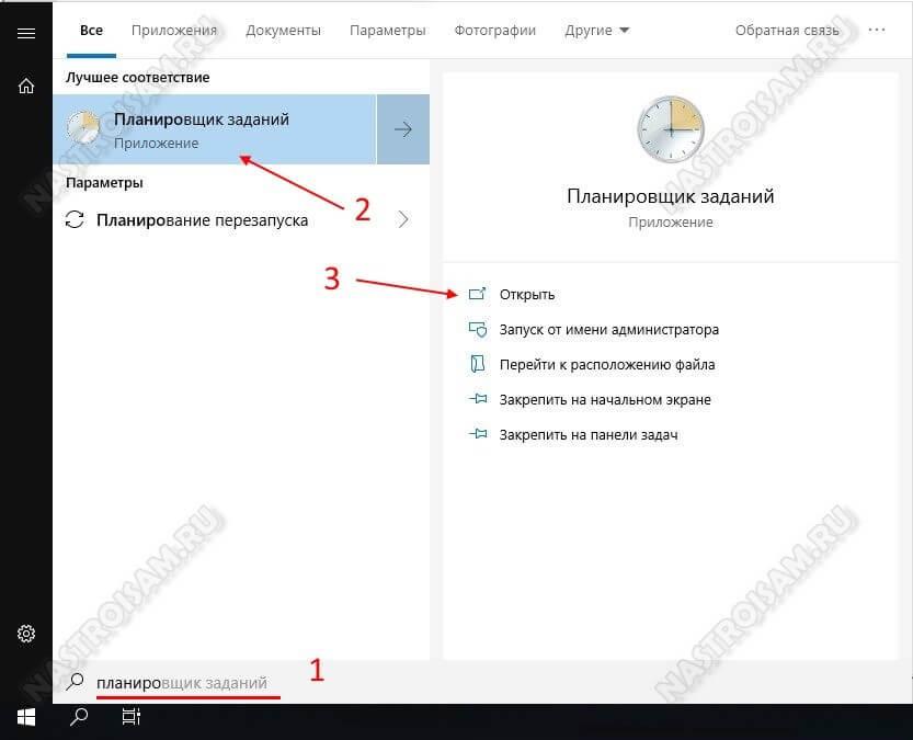 как запустить планировщик windows 10
