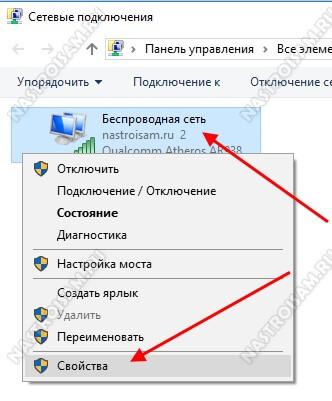 настройки DNS в windows 10