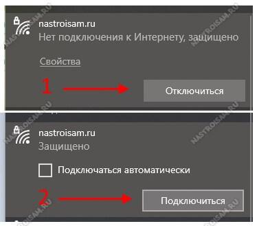 как переподключиться к wifi в windows 10