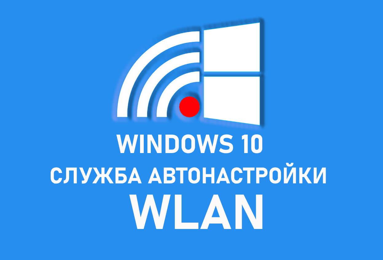 служба автонастройки беспроводной сети windows 10