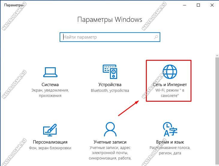 параметры windows 10 сети и интернет wi-fi