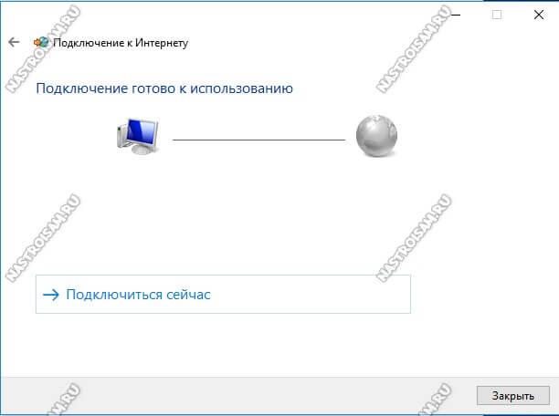 pppoe-подключение windows 10 готово к использованию