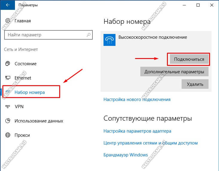 windows 10 высокоскоростное подключение к Интернету