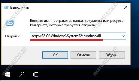 регистрация dll x32 x64 windows 10