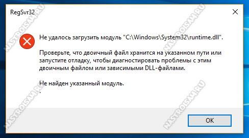регистрация библиотеки dll windows ошибка