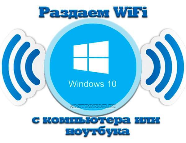 Как раздать WiFi в Windows 10
