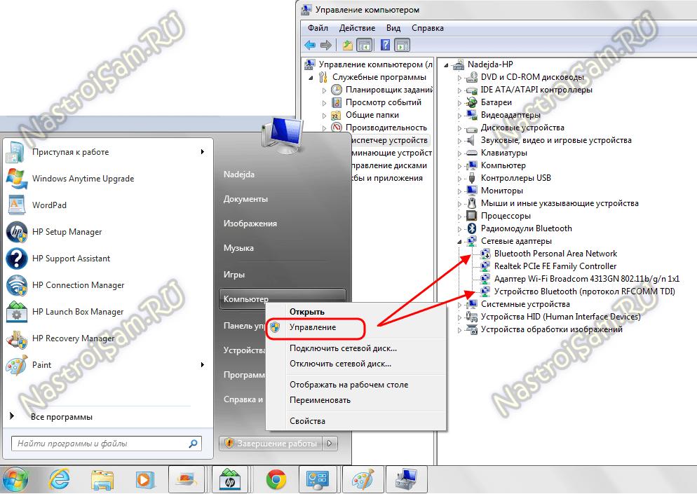 драйвер сетевой адаптер для ноутбука hp