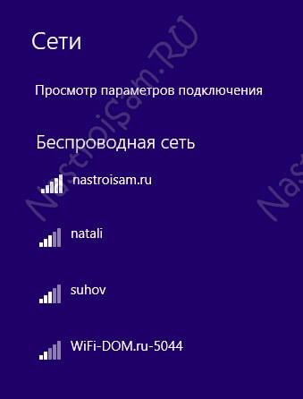 как настроить беспроводную сеть windows 8