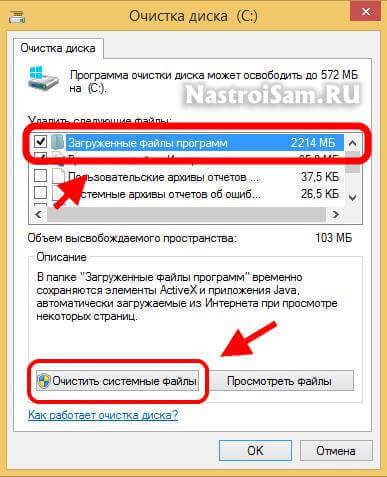 очистить системные файлы Windows