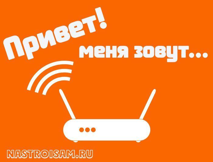 Как поменять имя сети WiFi роутера