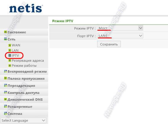 цифровое телевидение iptv на netis wf2409e