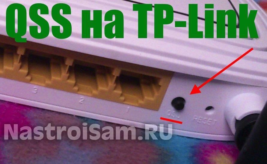 Кнопка QSS на tp-link