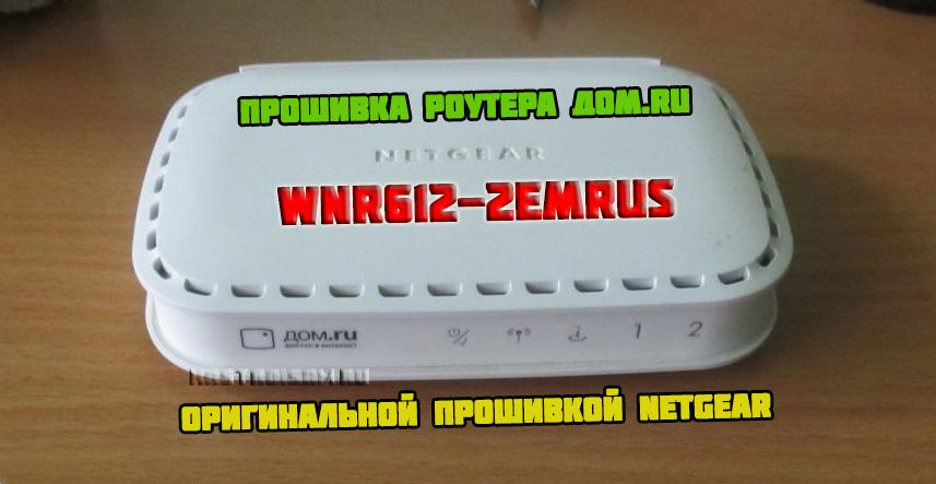 прошивка роутера Netgear WNR612 N150 от Дом.ру оригинальной заводской прошивкой