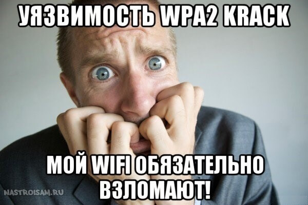 WiFi WPA2 KRACK attacks