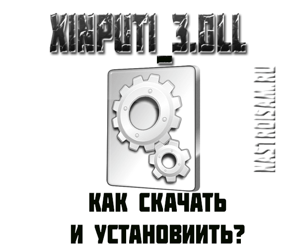 Скачать xinput1_3.dll для Windows 7 и Windows 8