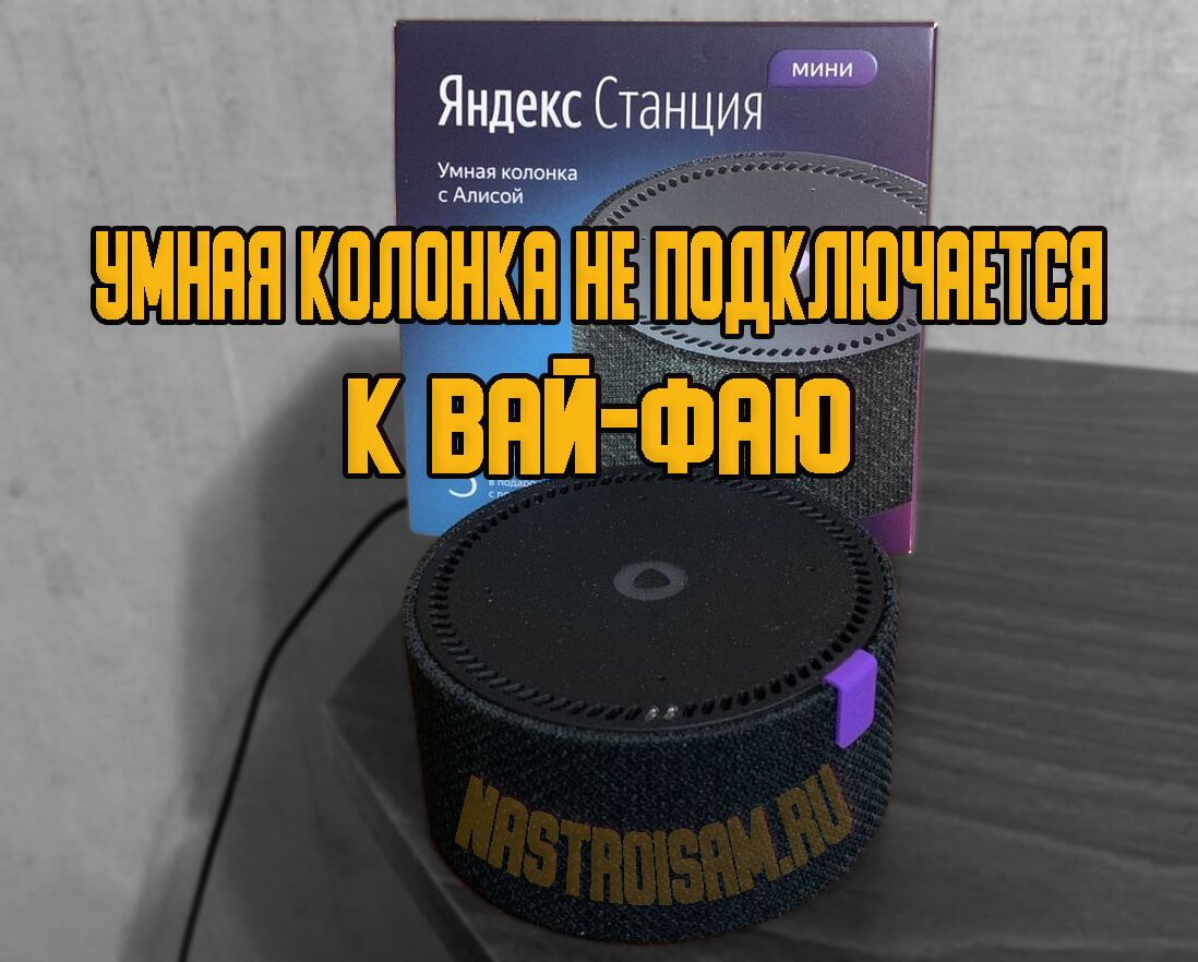 Яндекс Станция мини не подключается к WiFi