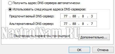 янлекс dns безопасный интернет