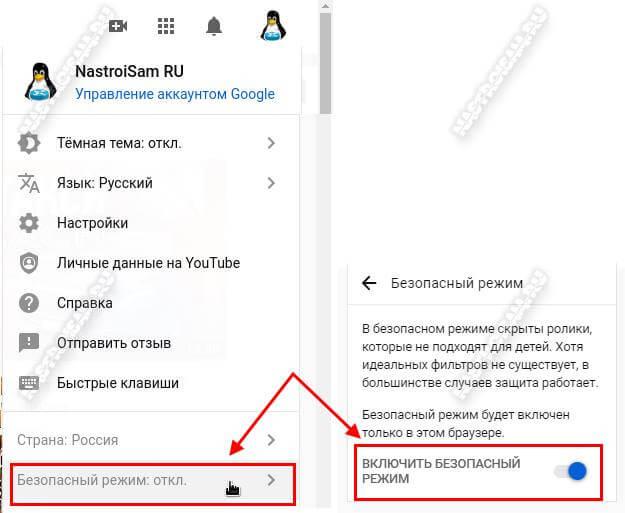 безопасный режим youtube