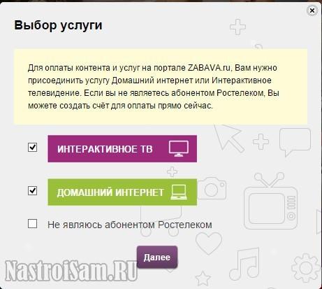 регистрация zabava.ru онлайн бесплатно