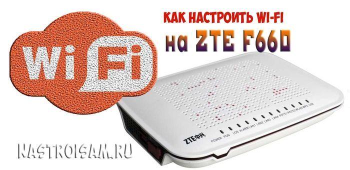 zte-660-wifi