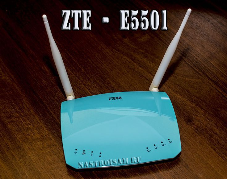 роутер zte e5501 настройка характеристики отзывы