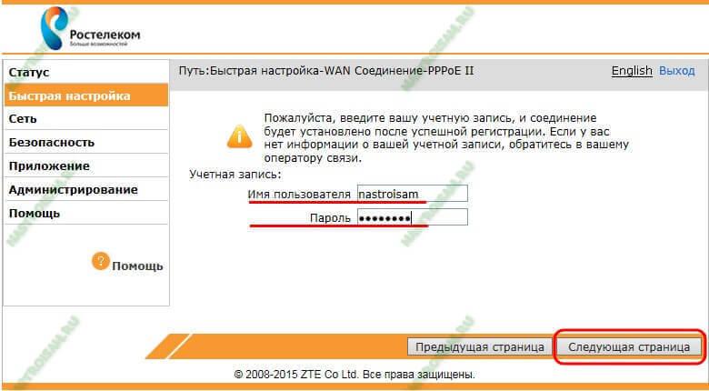 192.168.1.1 zte admin admin