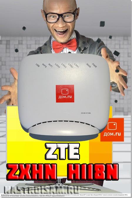 настройка wi-fi роутера Дом.ру ZTE ZXHN H118N