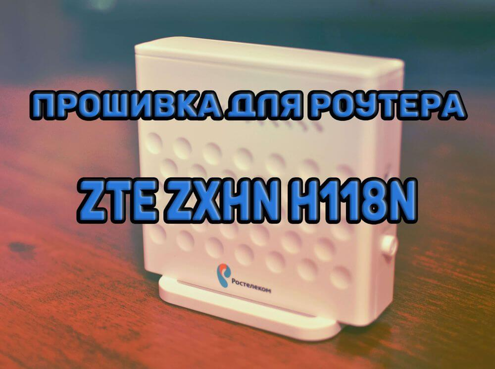 zte zxhn h118n прошивка от производителя ростелеком