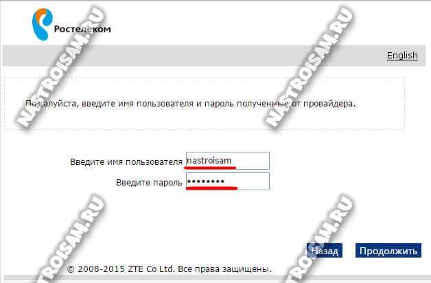 имя пользователя и пароль pppoe