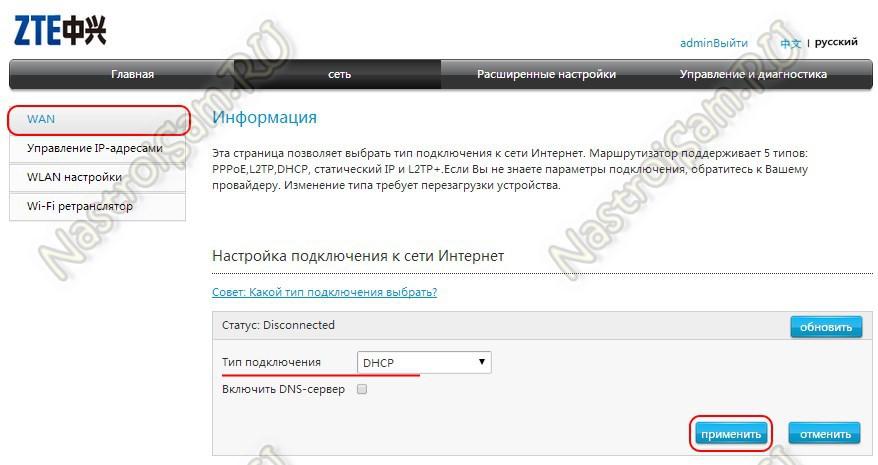 настройка роутера zte e5501 Динамический ip DHCP