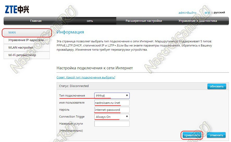 настройка роутера zte e5501 для Ростелеком Дом.ру