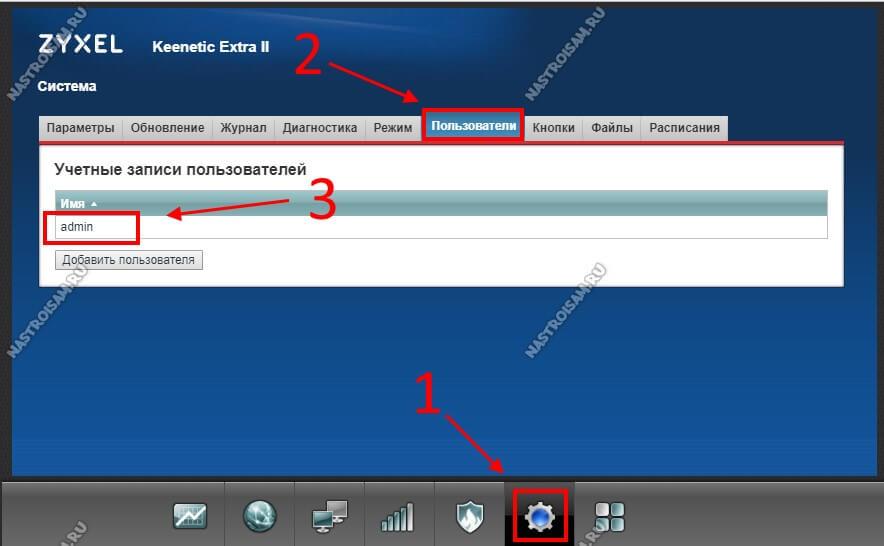 как поменять пароль на zyxel keenetic