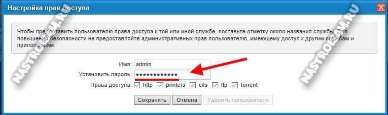 как сменить пароль роутера