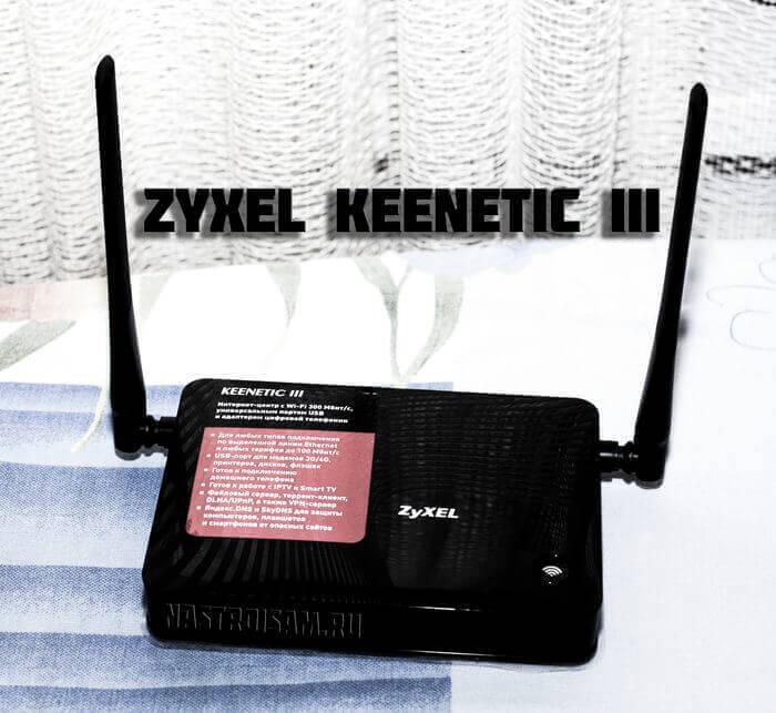 роутер Zyxel Keenetic III