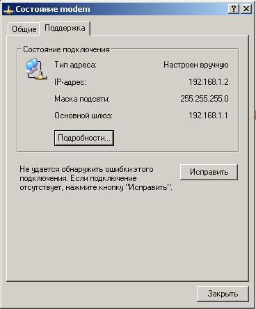 вход на 192.168.1.1 через admin admin