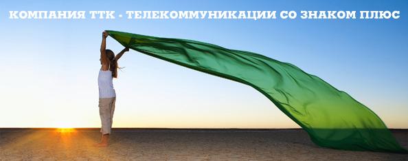 ttk_promo_01